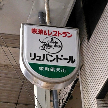 門司港・栄町銀天街9