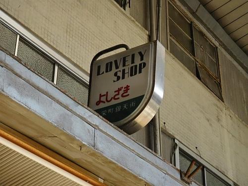 門司港・栄町銀天街5