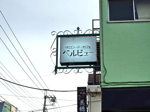 国分寺・ベルビュー2