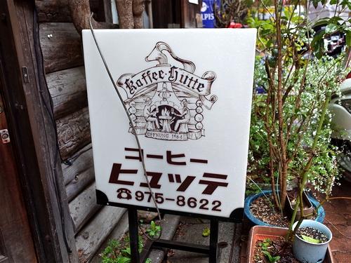 下赤塚・ヒュッテ7