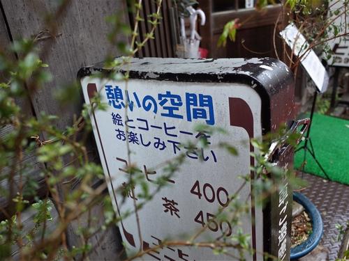 下赤塚・ヒュッテ9
