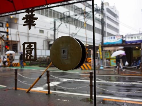 下赤塚・誠華園4