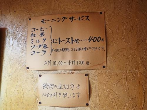 上板橋・ポケット