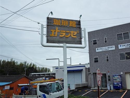 大甕・エトランゼ2