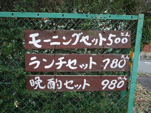 日立・喫茶道1