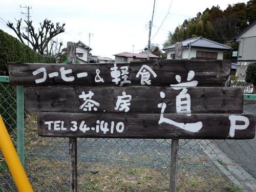日立・喫茶道2