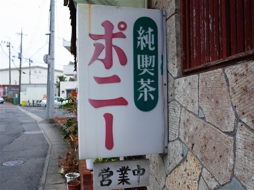 日立・純喫茶ポニー3