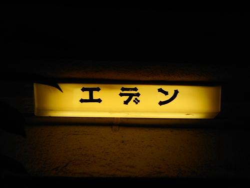 新開地・エデン10