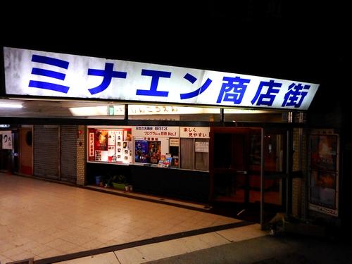 湊川公園・ミナエン商店街