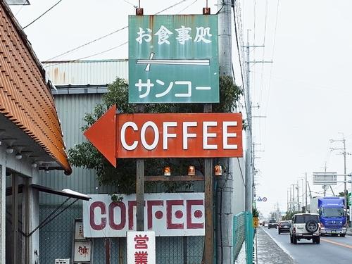甲西・喫茶サンコー