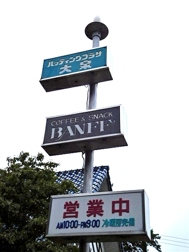 大泉学園・BANFF(バンフ)2