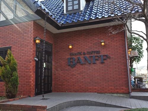 大泉学園・BANFF(バンフ)3