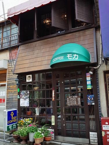 江古田・モカ1
