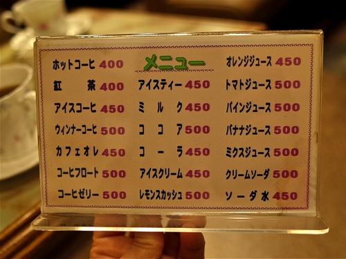 宇佐美・珈琲の店サン10