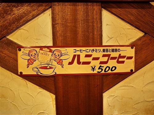 宇佐美・珈琲の店サン4