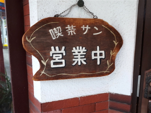 宇佐美・珈琲の店サン2