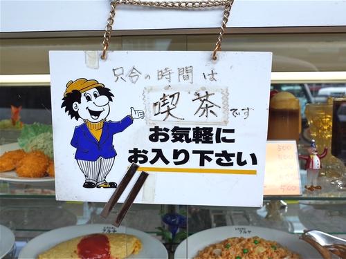 熱海・レストラン フルヤ2