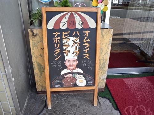 熱海・レストラン フルヤ12