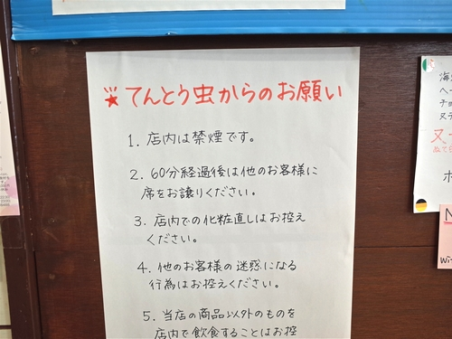 東武日光・てんとう虫5