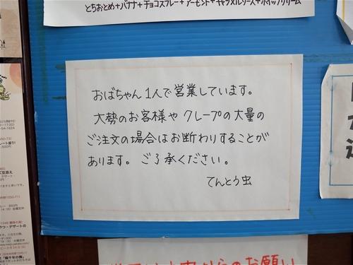 東武日光・てんとう虫4