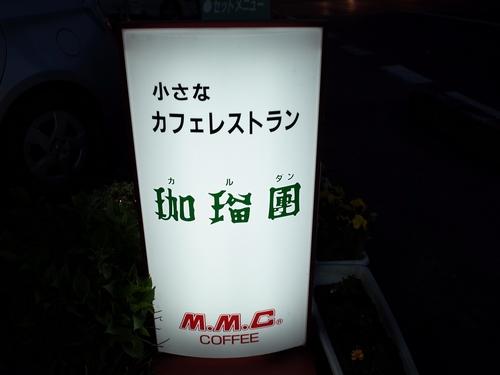 壬生・珈瑠團(カルダン)2