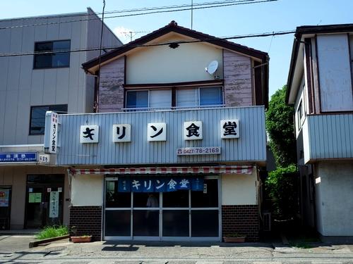 原当麻・キリン食堂1