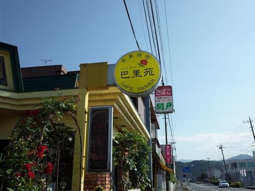 愛川町・カフェド巴里苑3
