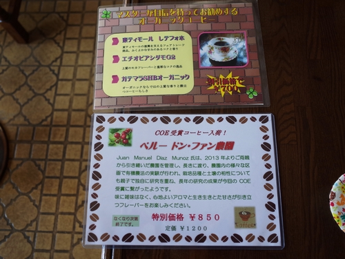 愛川町・カフェド巴里苑10