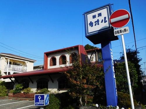 堺東・茶房 カオル1