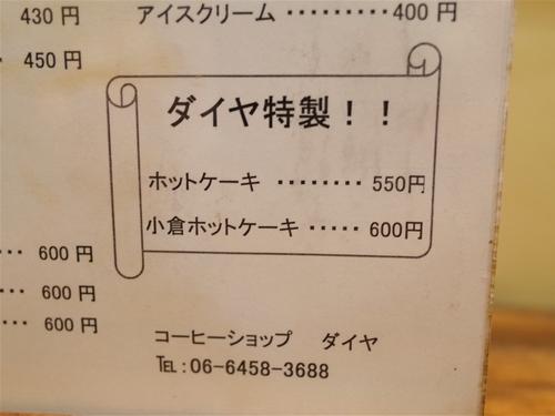 福島・ダイヤ5