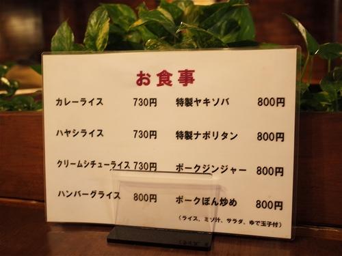 錦糸町・ロジェ8