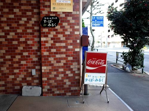 神楽坂・すーぱーみるく1