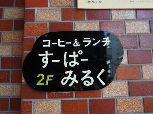 神楽坂・すーぱーみるく3