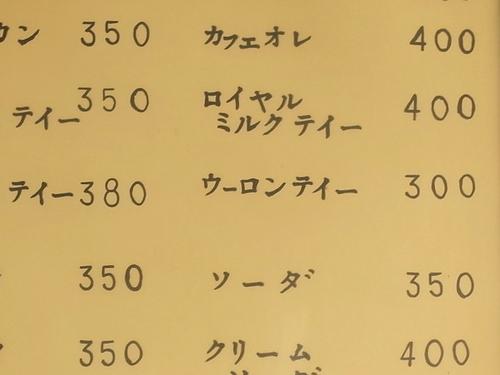 神楽坂・すーぱーみるく9