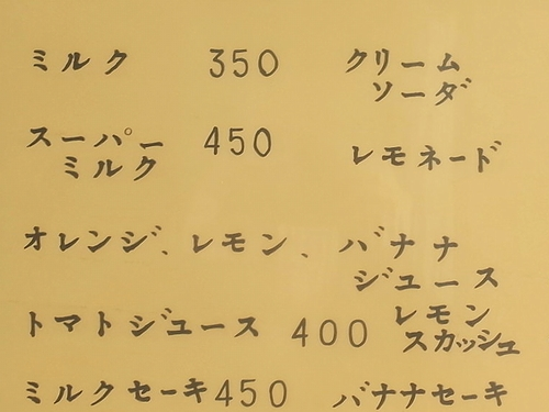 神楽坂・すーぱーみるく10