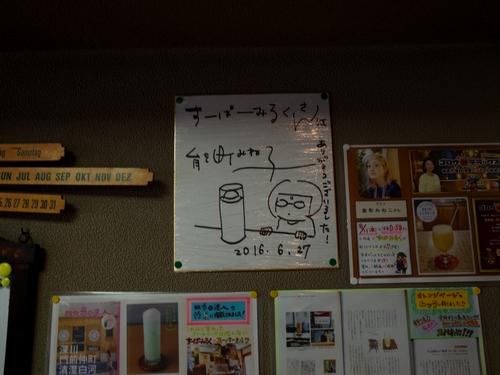 神楽坂・すーぱーみるく13