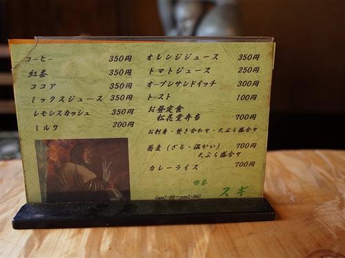 奈良・スギ6