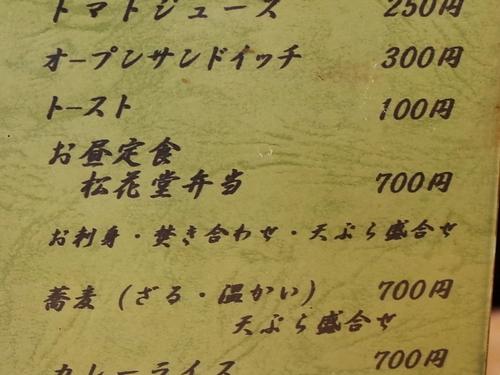 奈良・スギ8