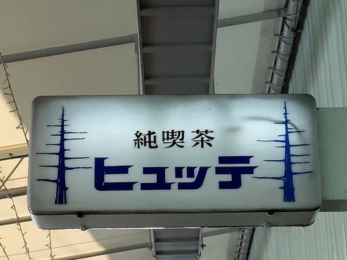大和八木・純喫茶ヒュッテ2