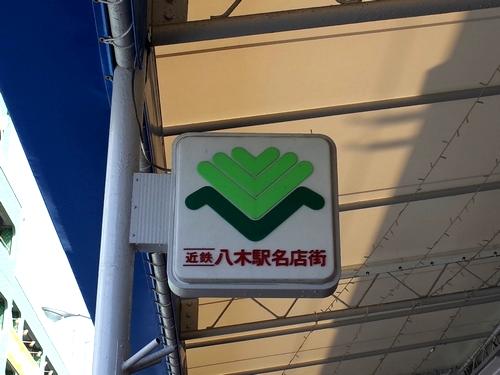 大和八木・近鉄八木駅名店街2