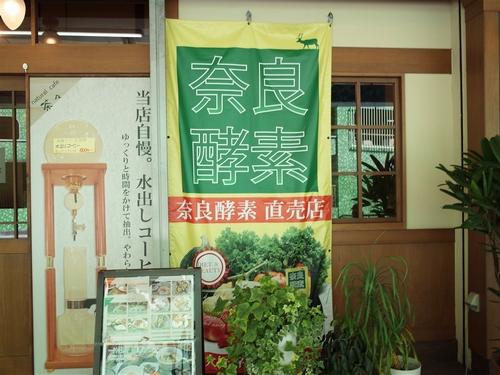 大和八木・近鉄八木駅名店街5