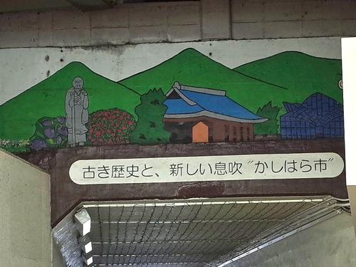 大和八木・近鉄八木駅名店街11