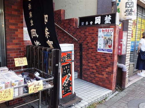 入谷・喫茶室岡埜3