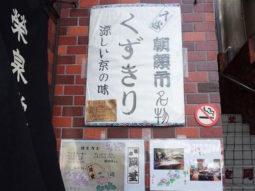 入谷・喫茶室岡埜5