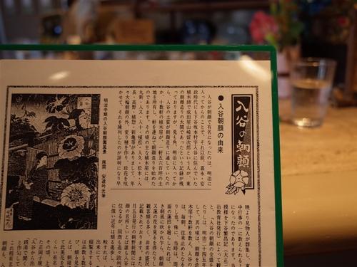 入谷・喫茶室岡埜11