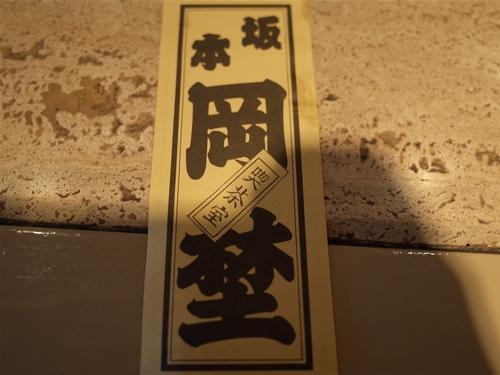 入谷・喫茶室岡埜15
