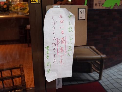 入谷・喫茶室岡埜17
