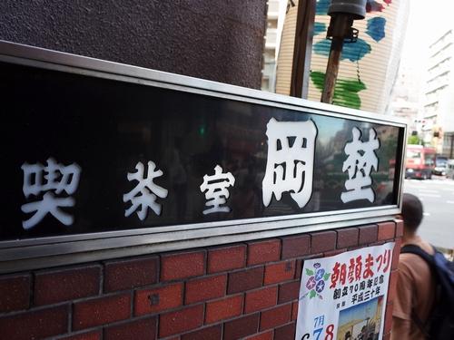 入谷・喫茶室岡埜4