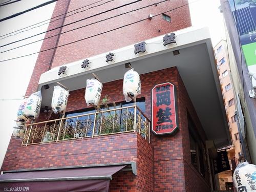 入谷・喫茶室岡埜1