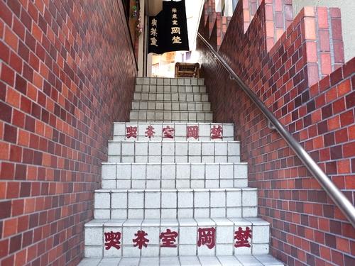 入谷・喫茶室岡埜6